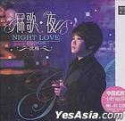 Night Love Songs DSD (China Version)