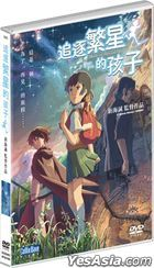 Children Who Chase Lost Voices From Deep Below (2011) (DVD) (Single Disc Edition) (English Subtitled) (Deltamac Version) (Hong Kong Version)