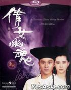 倩女幽魂系列 (Blu-ray) (香港版)