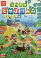 Animal Crossing: New Horizons The Complete Guide + Super Catalog