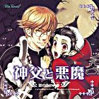 Shinpu to Akuma Gin no Mori no Jinro Drama Album CD (Japan Version)
