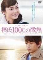 SESSHI 100 DO NO BINETSU (Japan Version)