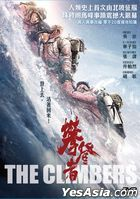 The Climbers (2019) (DVD) (English Subtitled) (Hong Kong Version)