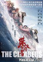 攀登者 (2019) (DVD) (香港版)
