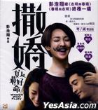 Women Who Flirt (2014) (VCD) (Hong Kong Version)