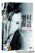 Masumura Yasuzo Collection (DVD) (3-Disc) (Korea Version)