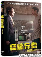 Best Friend (2020) (DVD) (Taiwan Version)