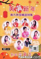 Nan Fang He Sui Jing Xuan Te Ji  Mei Man Xin Nian (CD + Karaoke DVD) (Malaysia Version)