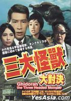 Ghidorah The Three Headed Monster (DVD) (Taiwan Version)