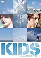 KIDS (DVD) (通常版) (日本版)
