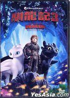How to Train Your Dragon: The Hidden World (2019) (DVD) (Hong Kong Version)