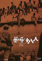 18 JEUNES GENS A L`APPEL DE L`ORAGE (Japan Version)