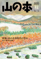 yama no hon 113 2020 3  113 2020 3  tokushiyuu watakushi no seishiyun jidai no tozan kikou shinsetsu no kurobe