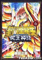 Saint Seiya Next Dimension Myth Of Hades (Color Version) (Vol.6)