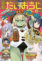 Dengeki Daioh Zoukan 16476-07 2020