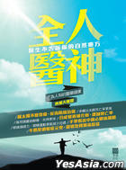 Quan Ren Yi Shen _ _ Yi Sheng Bu Gao Su Ni De Zi Ran Liao Fang