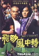 Once A Gangster (DVD) (Taiwan Version)