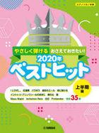 gakufu 2020 besuto hitsuto kamihankihen piano soro shiyokiyuu yasashiku hikeru osaete okitai