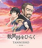 Tannisho wo Hiraku (Blu-ray+DVD) (English Subtitled) (Japan Version)