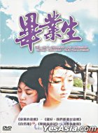 Bi Ye Sheng (DVD) (Taiwan Version)