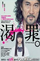 The World Of Kanako (2014) (DVD) (English Subtitled) (Hong Kong Version)