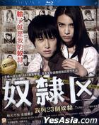 奴隶区: 我与23个奴隶 (2014) (Blu-ray) (香港版)