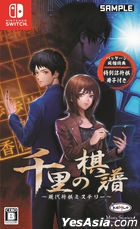 Senri no Kifu: Gendai Shougi Mystery (Japan Version)