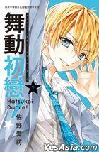 Hatsukoi Dance! (Vol.1)
