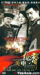 Freedom Of Gunshots (DVD) (End) (China Version)