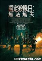 The Purge: Anarchy (2014) (Blu-ray) (Taiwan Version)