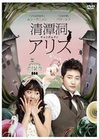 Cheongdamdong Alice (DVD) (Box 1) (Japan Version)