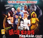 Scary Movie 4 (Hong Kong Version)