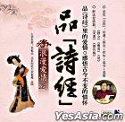 Pin Shi Jing  Lang Man Ai Qing Pian (VCD) (China Version)