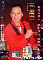 上海灘 (CD + Karaoke VCD) (マレーシア版)