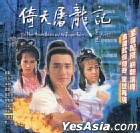 倚天屠龍記 (第二輯) (完)