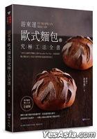 游东运  欧式面包的究极工法全书