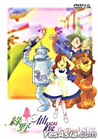 The Wizard Of Oz (Ep.1-52) (End) (Taiwan Version)