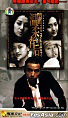 Behind The Femininity (H-DVD) (End) (China Version)