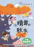 Xiao Jing Ling De Qiu Tian(4)[ Bing Bo Xin Ling Cheng Chang Tong Hua Ji]
