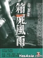 Qi An01  Xiang Shi Feng Yu