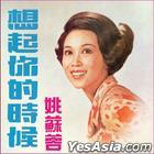 Xiang Qi Ni De Shi Hou (Singapore Version)