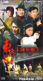 Oriental Casablanca (H-DVD) (End) (China Version)