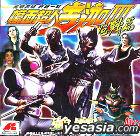 Masked Rider Kuuga Ultimate Battle Vol.9