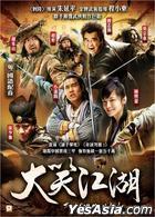 大笑江湖 (DVD) (香港版)