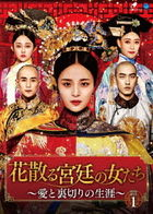 The Flowers Filled the Palace and Missed the Time (DVD) (Box 1)(Japan Version)