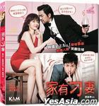 All About My Wife (2012) (VCD) (Hong Kong Version)