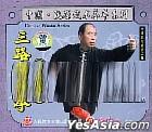 Zhong Guo Long Yuan Wu Shu Hui Cui Xi Lie - San Lu Pi Gua Quan  Fei Hu Quan (VCD) (China Version)