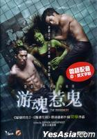 The Swimmers (2014) (DVD) (Hong Kong Version)