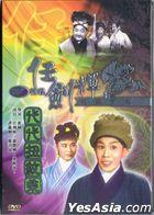 代代扭紋柴 (1960) (DVD) (香港版)