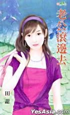 Tian Ning Meng 063 -  Lao Gong Gun Bian Qu